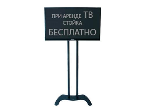 Мобильная стойка для телевизора в аренду